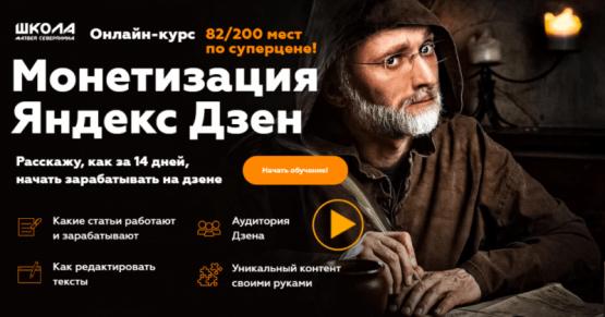 Монетизация Яндекс Дзен (2020) [Матвей Северянин]