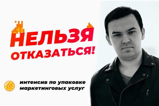 [Станислав Литвиненко] НЕЛЬЗЯ ОТКАЗАТЬСЯ! — интенсив по упаковке маркетинговых услуг (2020)