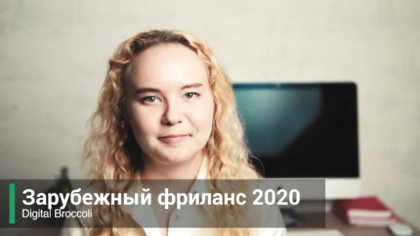 Зарубежный фриланс (2020)  [Мила Котлярова]