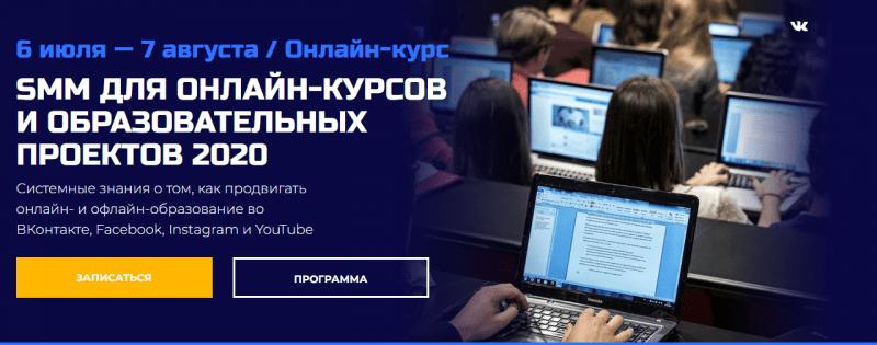 [Точка доступа] SMM для онлайн-курсов и образовательных проектов (2020)