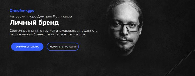 Личный бренд (2020) [Дмитрий Румянцев]
