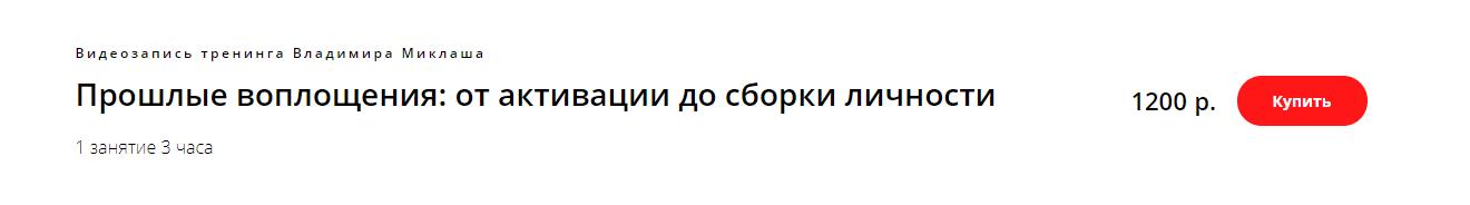 [Владимир Миклаш] Прошлые воплощения: от активации до сборки личности (2019)