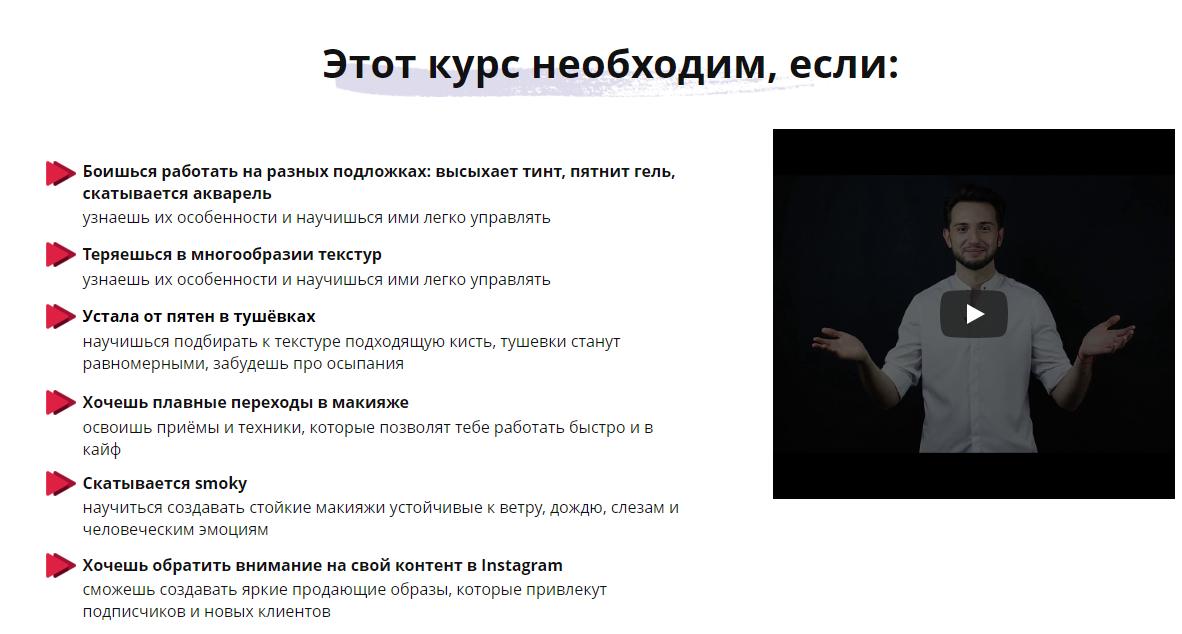 Текстуры и техники в макияже глаз (2020) [Максим Гилёв]