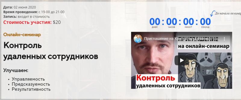 Контроль удаленных сотрудников (2020) [Сергей Переведенцев]