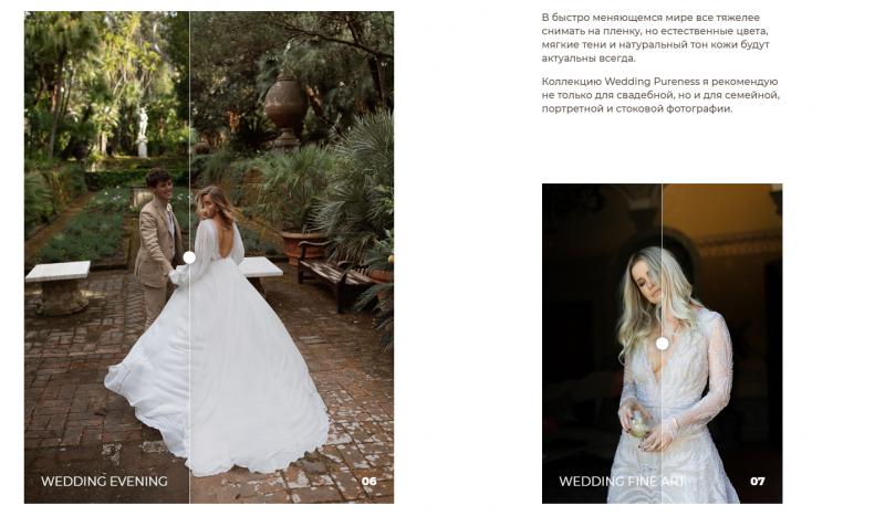 Свадебная коллекция в стиле Fine Art (2020) [Женя Савина]