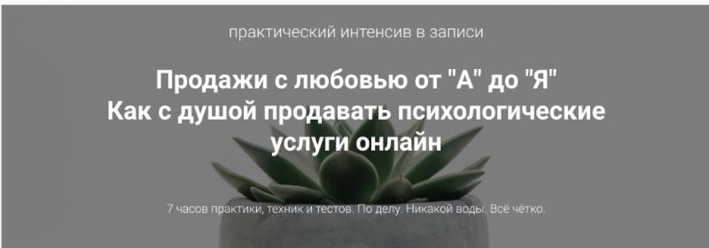 """Продажи с любовью от """"А"""" до """"Я"""" [Ирина Хмелевская]"""