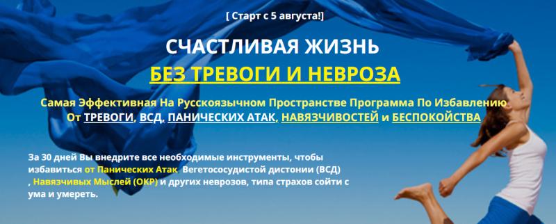 Павел Федоренко - Счастливая жизнь без тревоги и невроза (2020)