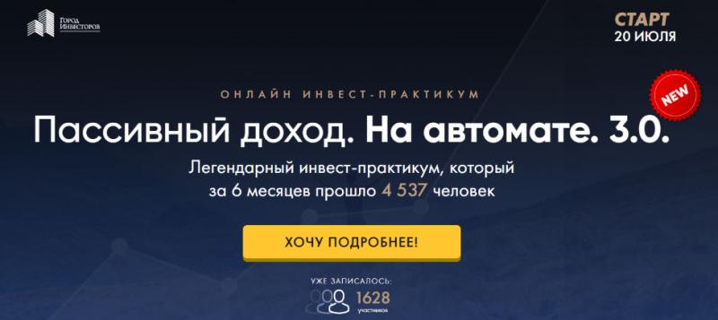 Город Инвесторов - Пассивный доход на автомате 3.0 (2020)