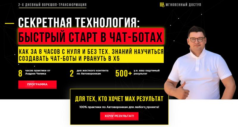 Андрей Чепик - Секретная технология: быстрый старт в чат-ботах (2020)
