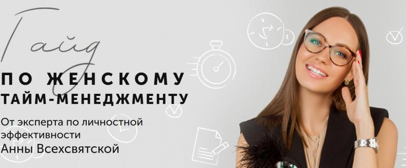 Анна Всехсвятская - Гайд по Женскому Тайм-Менеджменту (2020)