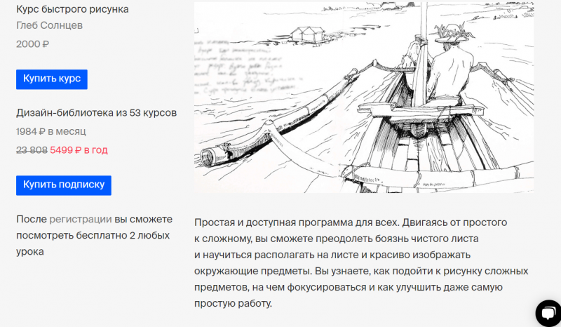 Глеб Солнцев Курс быстрого рисунка (2020)