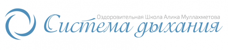 Алик Муллахметов - Монастырь дыхания (2020)
