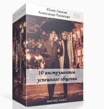 10 инструментов успешного общения [Юлия Ланске]