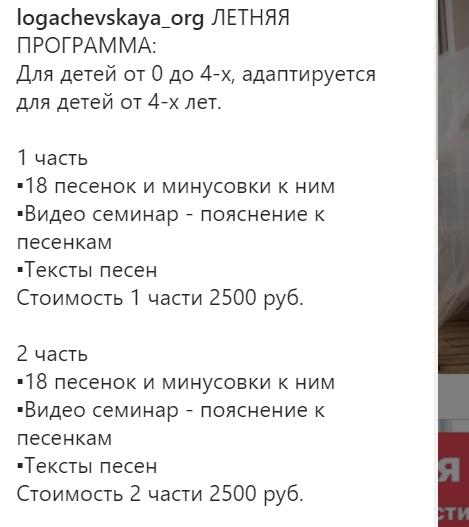 Летняя программа (2020) [Анастасия Логачевская]