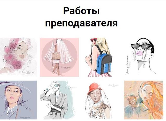 Фэшн-иллюстрация, которая продает (2020) [Евгения Назарова]