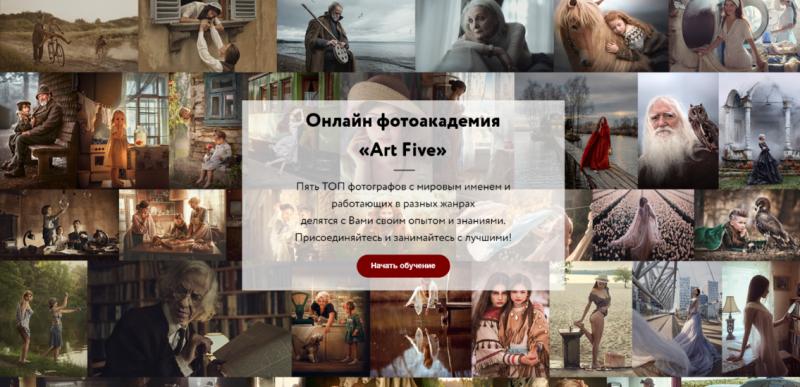 Онлайн фотоакадемия «Art Five» (2020) [Art Five]