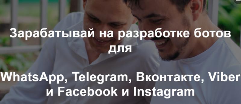 Зарабатывай на разработке ботов для WhatsApp, Telegram, Вконтакте, Viber и Facebook и Instagram [Радик Юсупов]