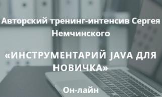 Инструментарий Java для новичка (2020) [Сергей Немчинский]