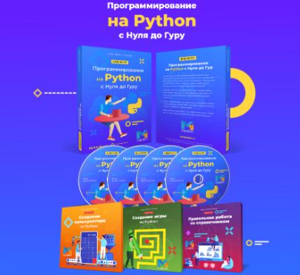 Программирование на Python с Нуля до Гуру (2020) [Михаил Русаков]