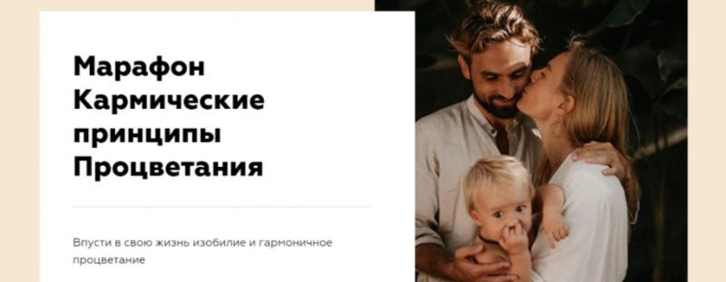 Кармические принципы Процветания (2020) [Игорь Будников]