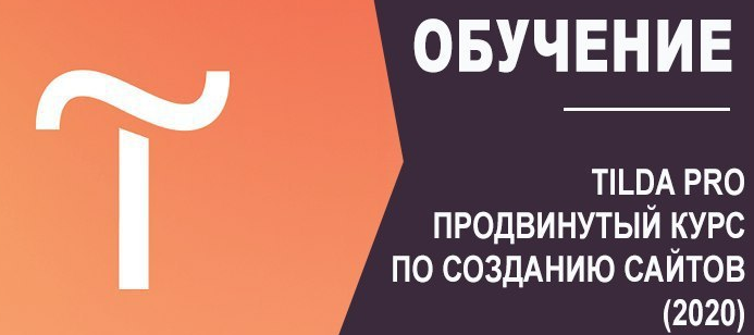 Tilda PRO. Продвинутый курс по созданию сайтов (2020) [Максим Ширко, Кирилл Жаркий, Витас Греф]