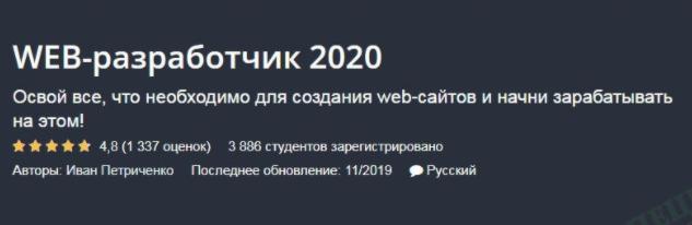 WEB-разработчик 2020 [Иван Петриченко]