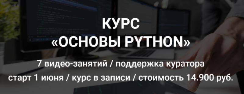 Основы Python (2020) [Дмитрий Романов]