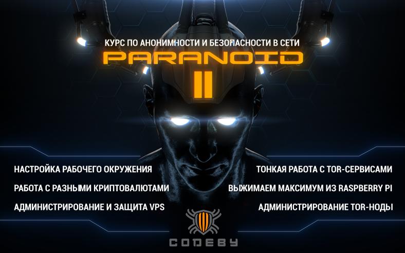 Paranoid II — курс по анонимности и безопасности (2020) [Codeby]