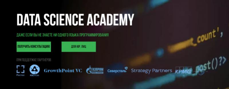 Data Science Academy (2020) [Sf Education]