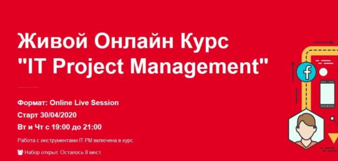IT Project Management (2020) [Web Academy]