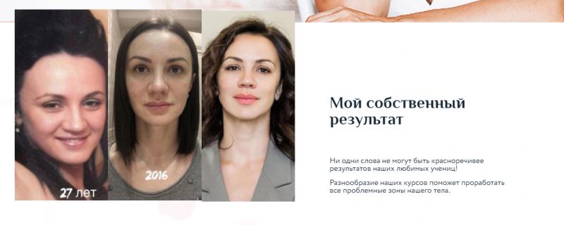 [Вера Красивая] ОстеоОмоложение лица (2020)