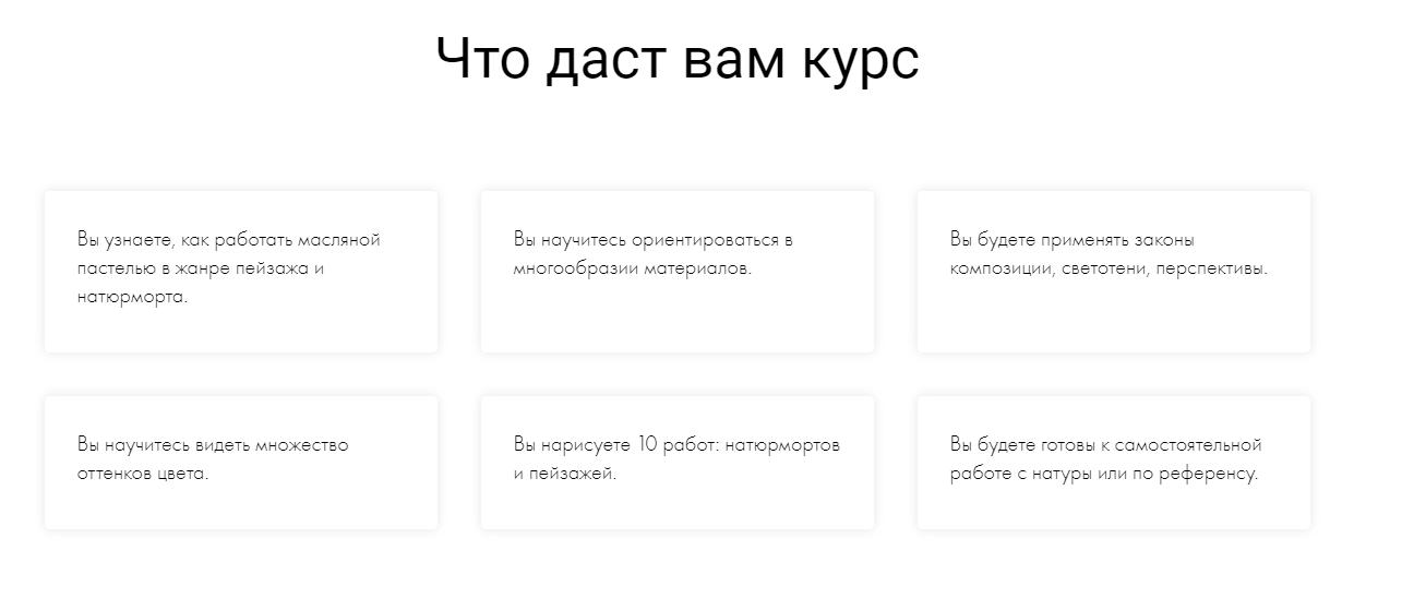 [Художник Online] [Ника Сабрекова] Онлайн-курс «Масляная пастель» (2020)