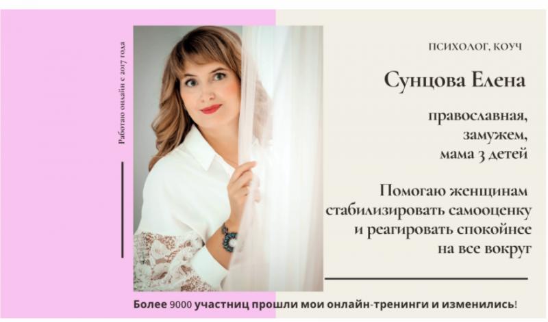 [Елена Сунцова] К стабильной самооценке