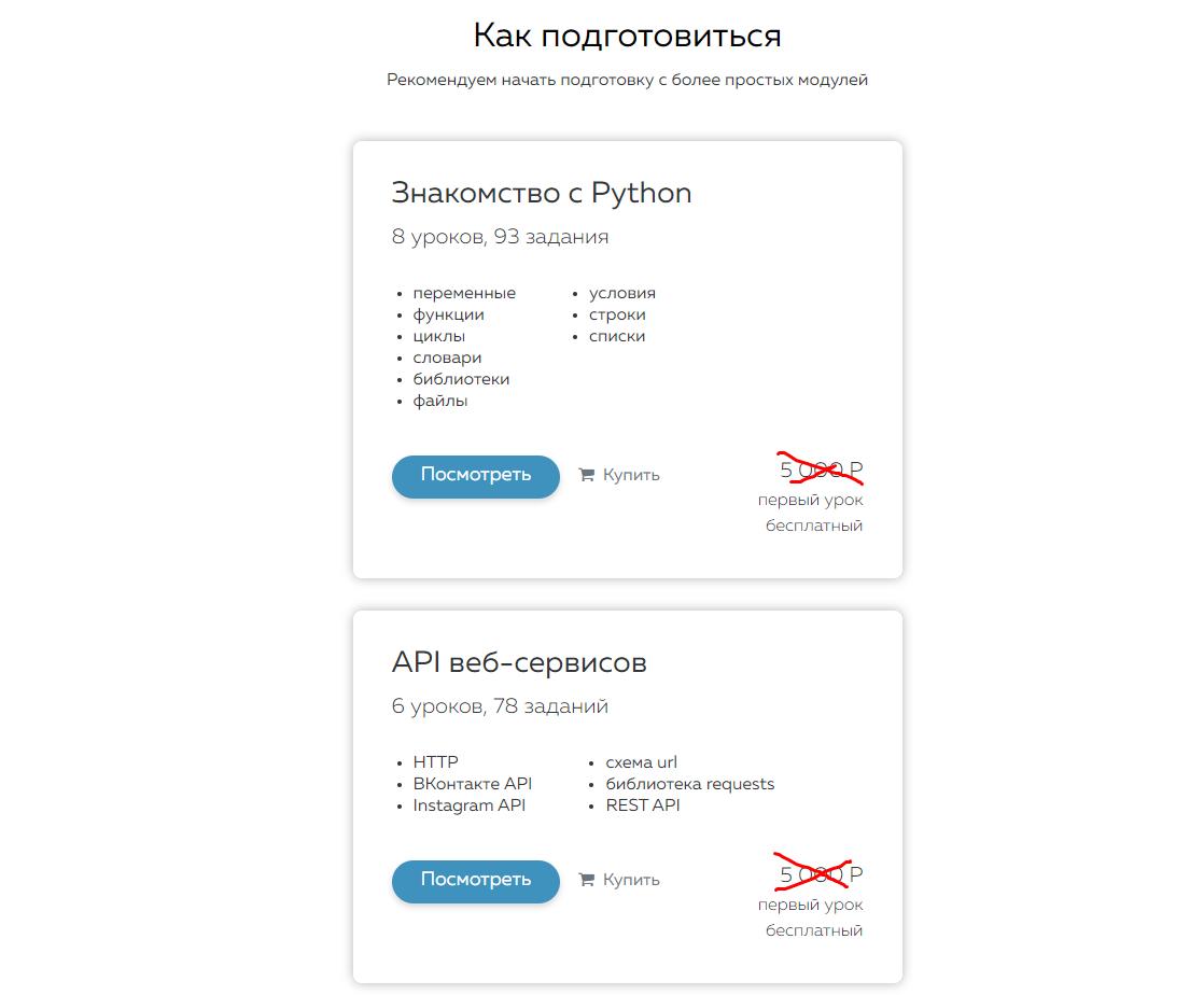 [Devman] Игорь Перепилицын - Чат-боты на Python (2020)