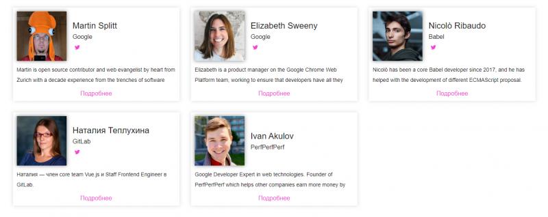 [HolyJS] Конференция для JavaScript-разработчиков - Moscow (2020)