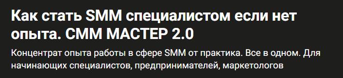 [Udemy] Как стать SMM специалистом если нет опыта. SMM Master 2.0 (2020)