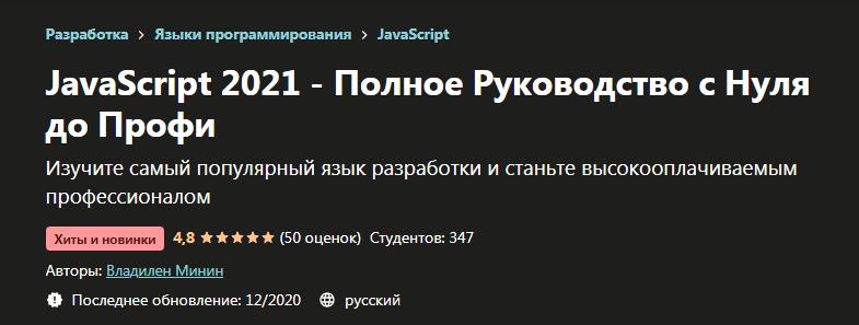 [Владилен Минин] JavaScript 2021 - Полное Руководство с Нуля до Профи (2020)