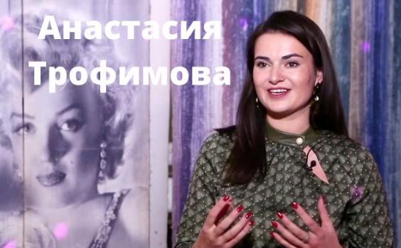 [Анастасия Трофимова] Первые деньги в инстаграм (2020)