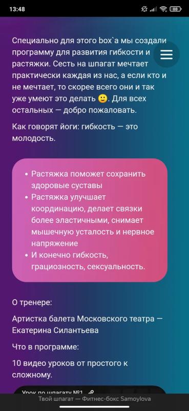 Оксана Самойлова] Фитнес бокс