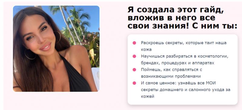 [Оксана Самойлова] Гайд по уходу за кожей (2020)