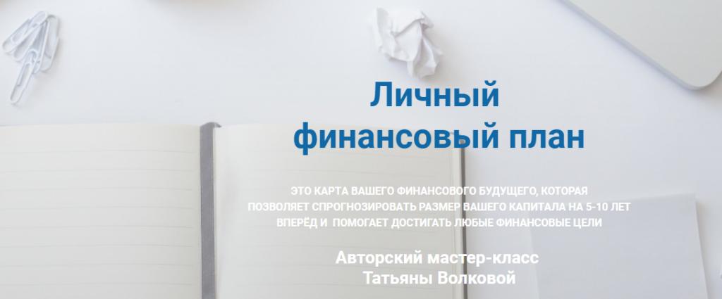 [Татьяна Волкова] Личный финансовый план (2020)