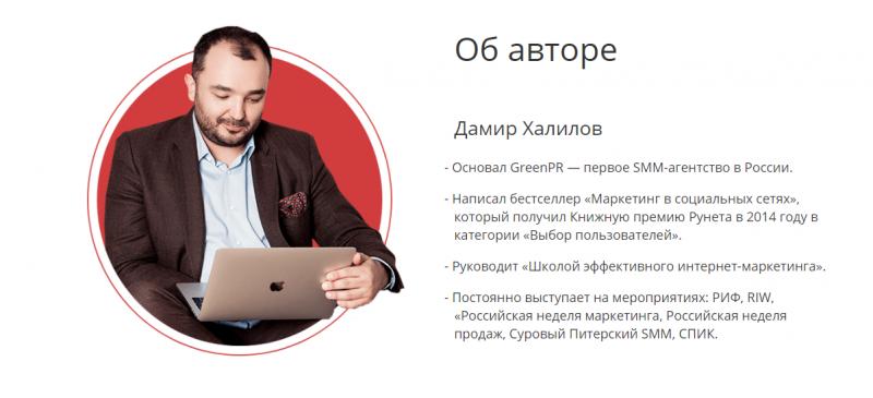 [Дамир Халилов] Персональный бренд (2020)