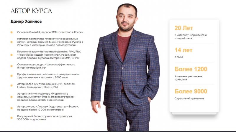 [Дамир Халилов] Профессия копирайтер (2020)