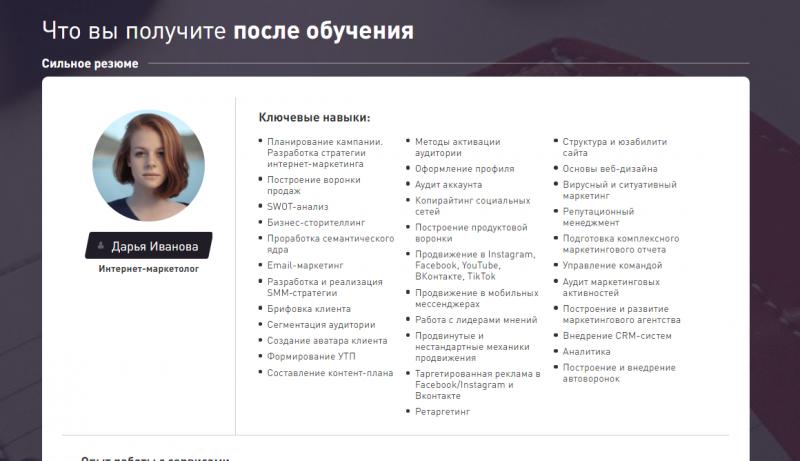 [Дамир Халилов] Профессия Интернет-Маркетолог (2020)