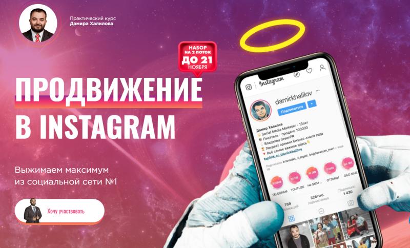 [Дамир Халилов] Продвижение в Instagram (2019-2020)