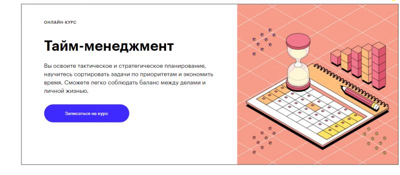 [Skillbox] Тайм-менеджмент (2020)