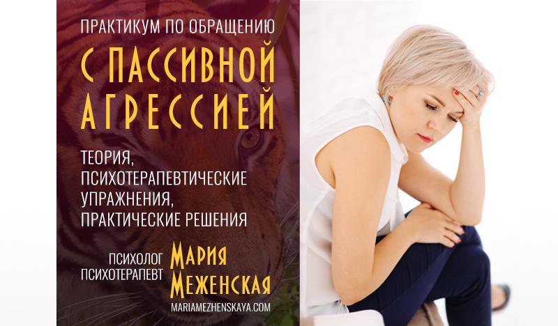 [Мария Меженская] Практикум по пассивной агрессии (2021)