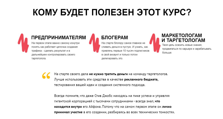 [ruslanfaridonov & olya_olya_run] Таргетированная реклама в Instagram (2021)