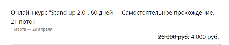 [Павел Воля] Stand up 2.0 (2020)