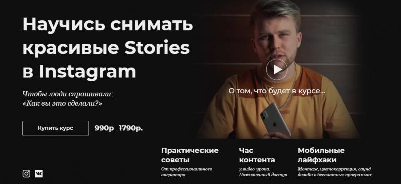 [Кирилл Потапов] Научиcь снимать красивые Stories в Instagram (2021)